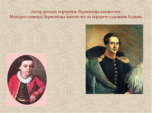 Автор детских портретов Лермонтова неизвестен. Молодого юнкера Лермонтова зап