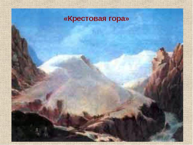 «Крестовая гора»