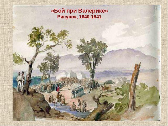 «Бой при Валерике» Рисунок, 1840-1841