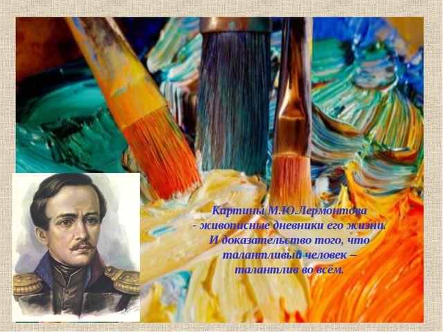 Картины М.Ю.Лермонтова - живописные дневники его жизни. И доказательство того...