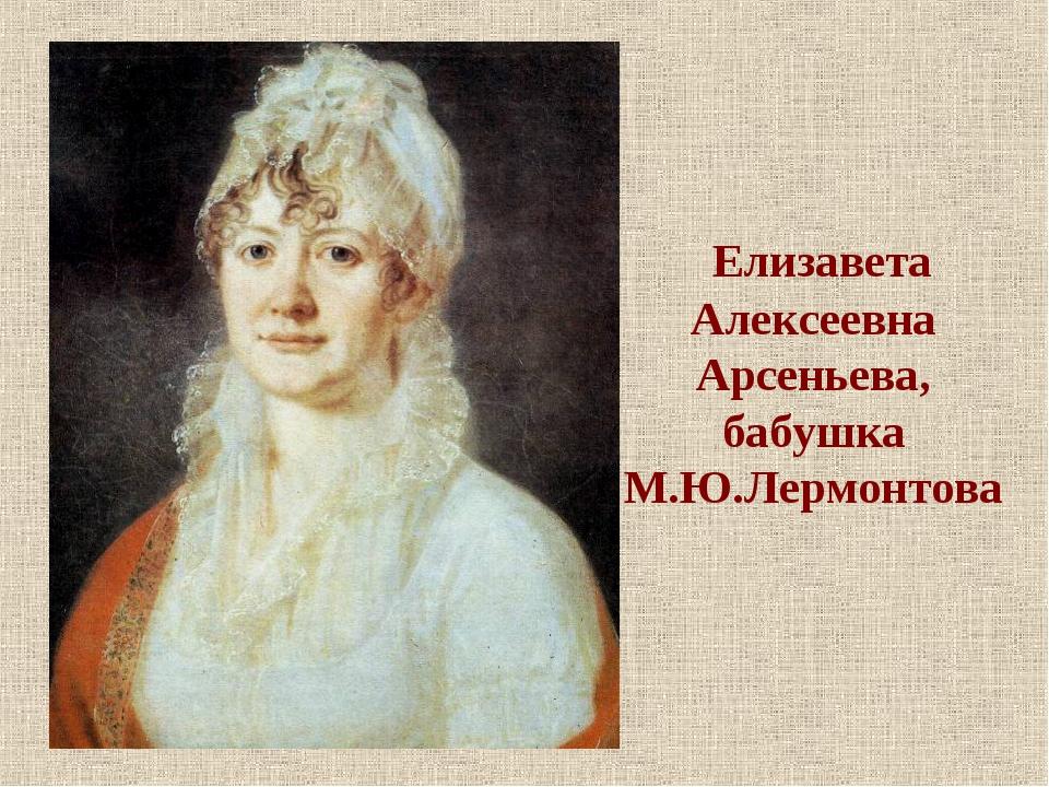 Елизавета Алексеевна Арсеньева, бабушка М.Ю.Лермонтова