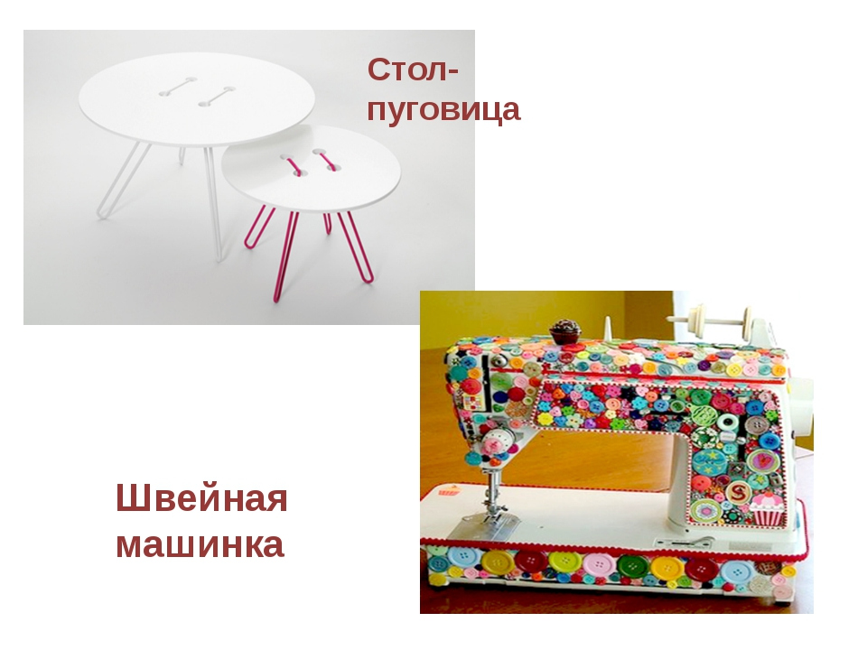 Стол-пуговица Швейная машинка