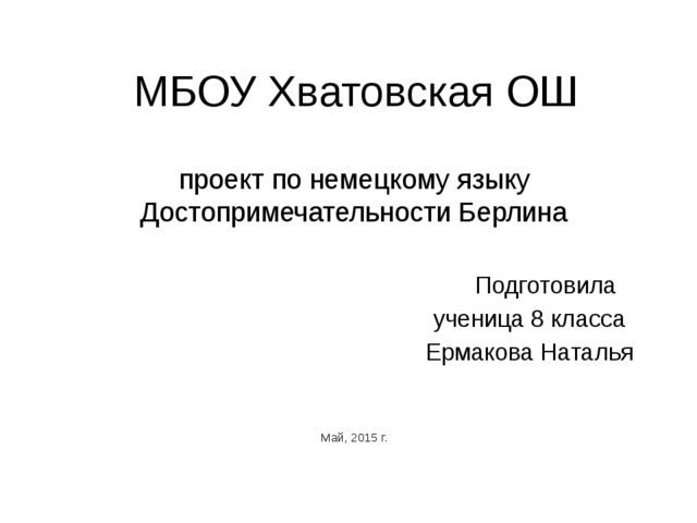 МБОУ Хватовская ОШ проект по немецкому языку Достопримечательности Берлина По...