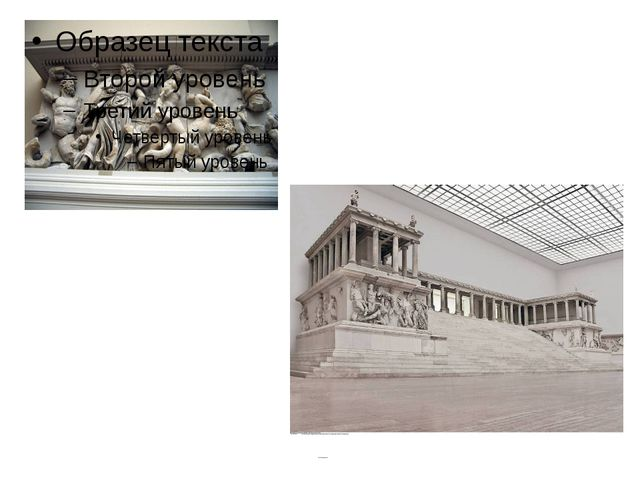 Der Pergamonaltar