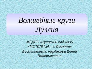 МБДОУ «Детский сад №35 «МЕТЕЛИЦА» г. Воркуты Воспитатель: Кардакова Елена Вал