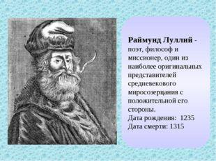 Раймунд Луллий - поэт, философ и миссионер, один из наиболее оригинальных пре