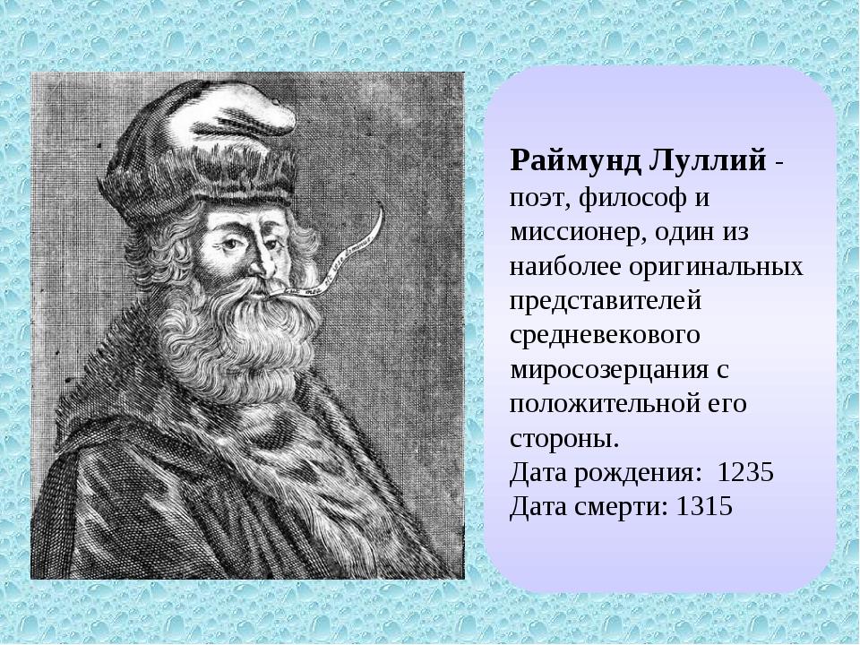 Раймунд Луллий - поэт, философ и миссионер, один из наиболее оригинальных пре...