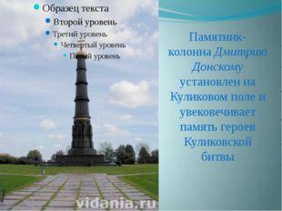 Памятник-колонна Дмитрию Донскому установлен на Куликовом поле и увековечивае