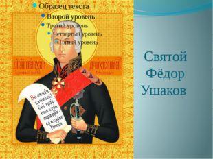 Святой Фёдор Ушаков