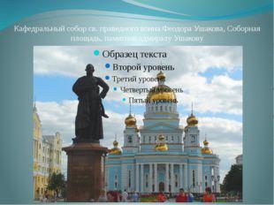 Кафедральный собор св. праведного воина Феодора Ушакова, Соборная площадь, па