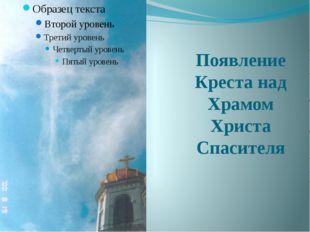 Появление Креста над Храмом Христа Спасителя