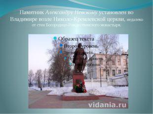 Памятник Александру Невскому установлен во Владимире возле Николо-Кремлевской