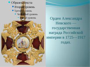 Орден Александра Невского— государственная награда Российской империи в 1725