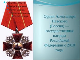 Орден Александра Невского (Россия)— государственная награда Российской Федер
