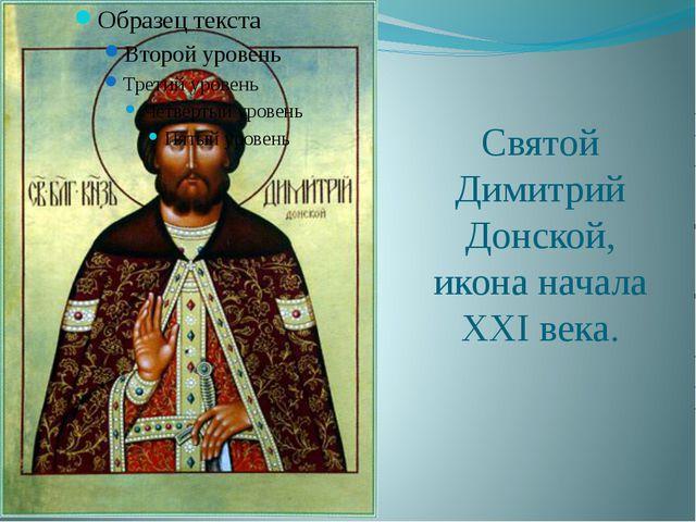 Святой Димитрий Донской, икона начала XXI века.