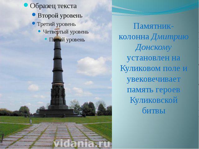 Памятник-колонна Дмитрию Донскому установлен на Куликовом поле и увековечивае...