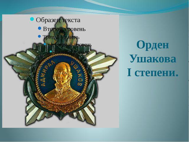 Орден Ушакова I степени.