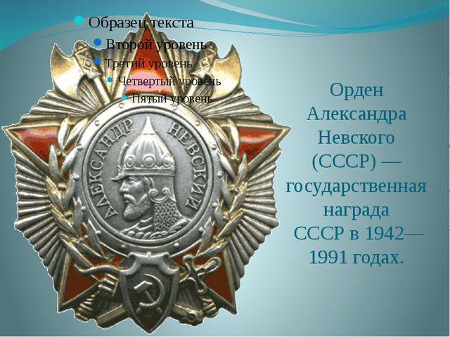 Орден Александра Невского (СССР)— государственная награда СССР в 1942—1991 г...