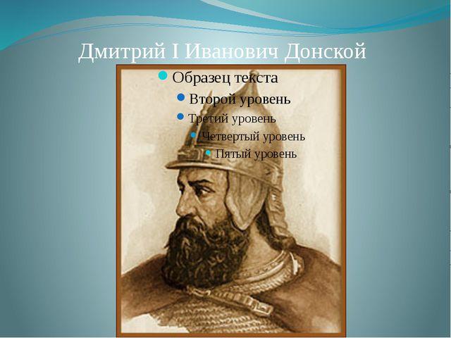 Дмитрий I Иванович Донской
