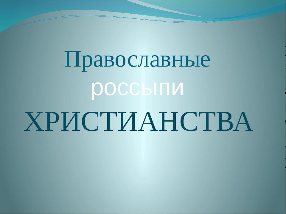 Православные россыпи ХРИСТИАНСТВА