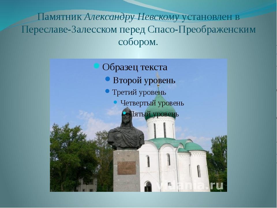 Памятник Александру Невскому установлен в Переславе-Залесском перед Спасо-Пре...