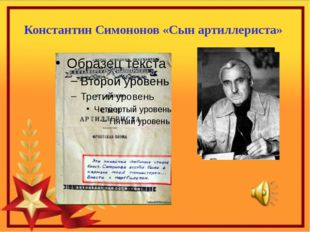 Константин Симононов «Сын артиллериста»