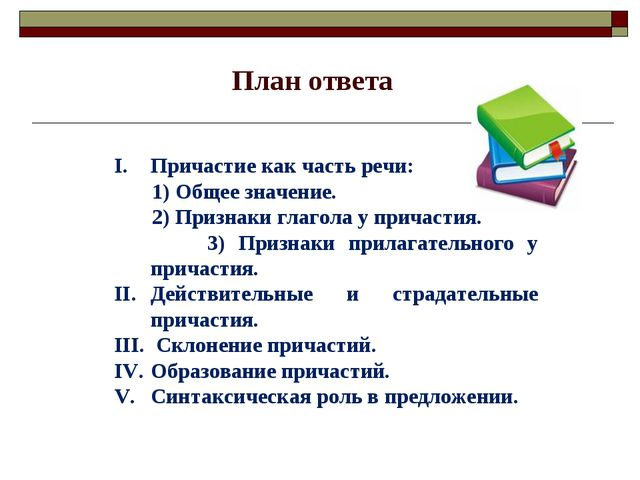 Причастие как часть речи: 1) Общее значение. 2) Признаки глагола у причастия....