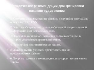 Методические рекомендации для тренировки навыков аудирования 1. Смотрите худо