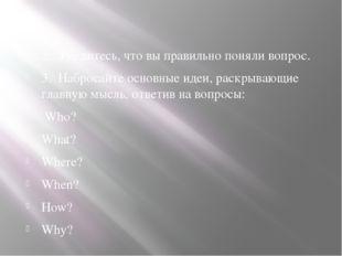 2. Убедитесь, что вы правильно поняли вопрос. 3. Набросайте основные идеи, р
