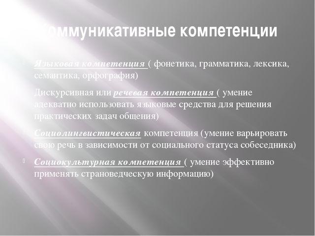 Коммуникативные компетенции Языковая компетенция ( фонетика, грамматика, лекс...