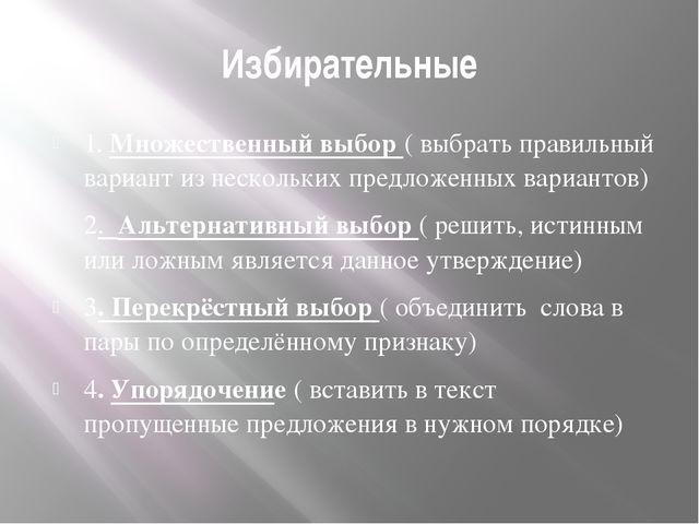 Избирательные 1. Множественный выбор ( выбрать правильный вариант из нескольк...
