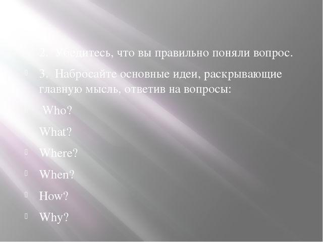 2. Убедитесь, что вы правильно поняли вопрос. 3. Набросайте основные идеи, р...