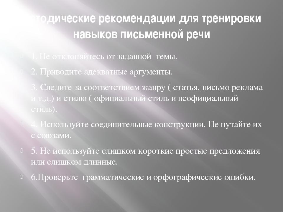 Методические рекомендации для тренировки навыков письменной речи 1. Не отклон...