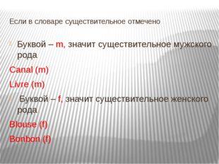 Если в словаре существительное отмечено Буквой – m, значит существительное му