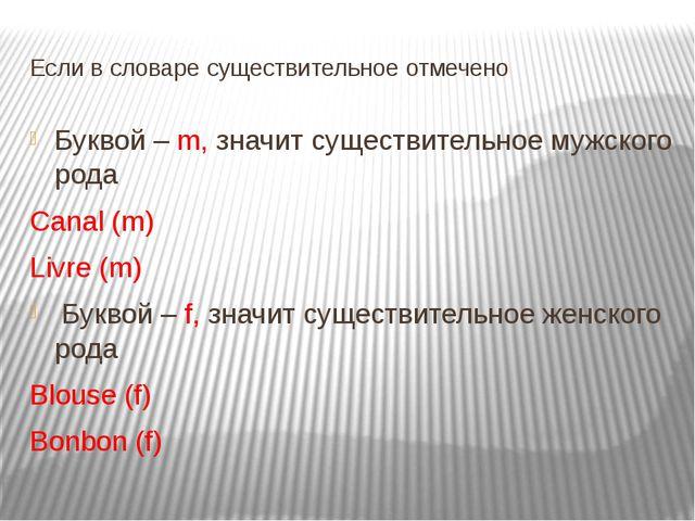 Если в словаре существительное отмечено Буквой – m, значит существительное му...