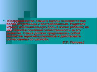 «Сотрудничество семьи и школы становится все более актуальным и востребованн