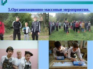5.Организационно-массовые мероприятия.