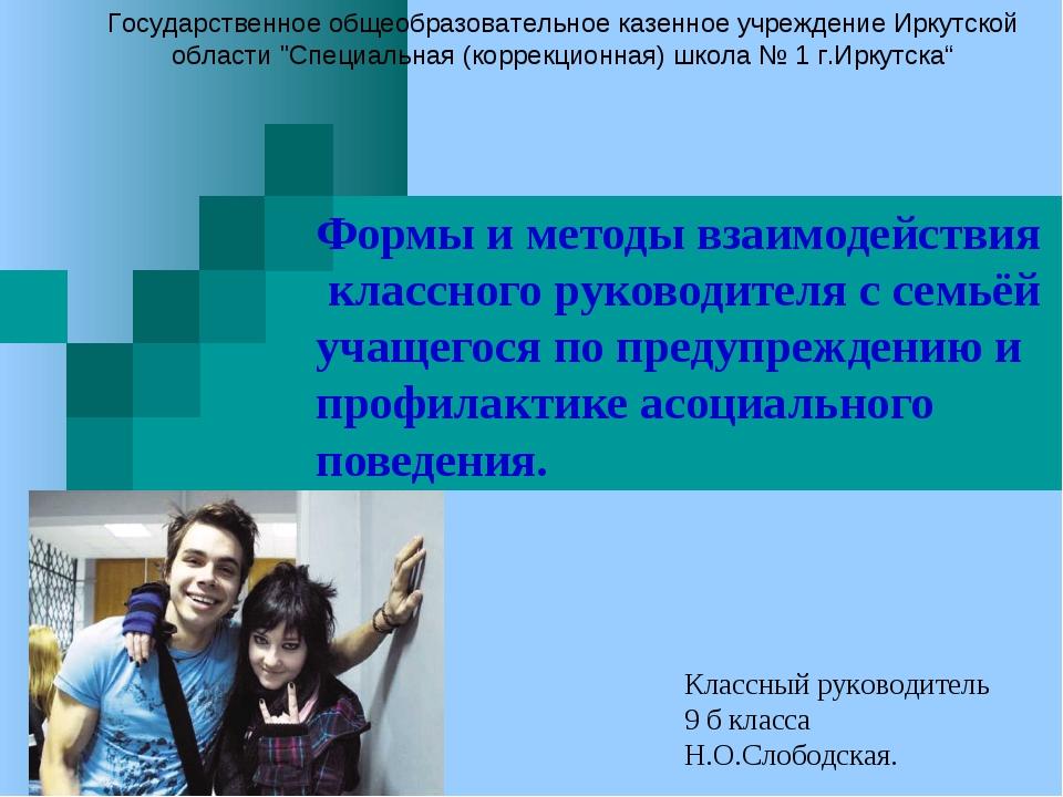 Формы и методы взаимодействия классного руководителя с семьёй учащегося по пр...