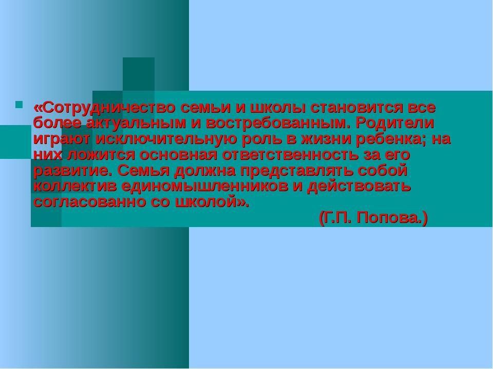 «Сотрудничество семьи и школы становится все более актуальным и востребованн...
