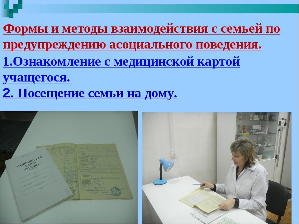 1.Ознакомление с медицинской картой учащегося. 2. Посещение семьи на дому. Ф...