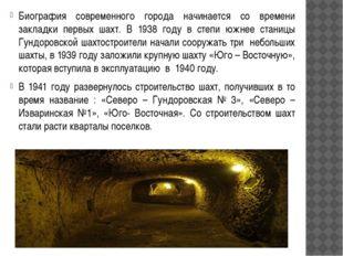 Биография современного города начинается со времени закладки первых шахт. В 1