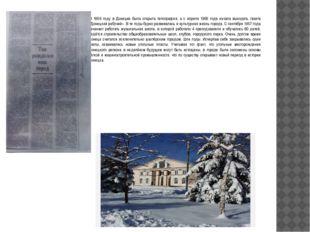 В 1956 году в Донецке была открыта типография, а с апреля 1965 года начала