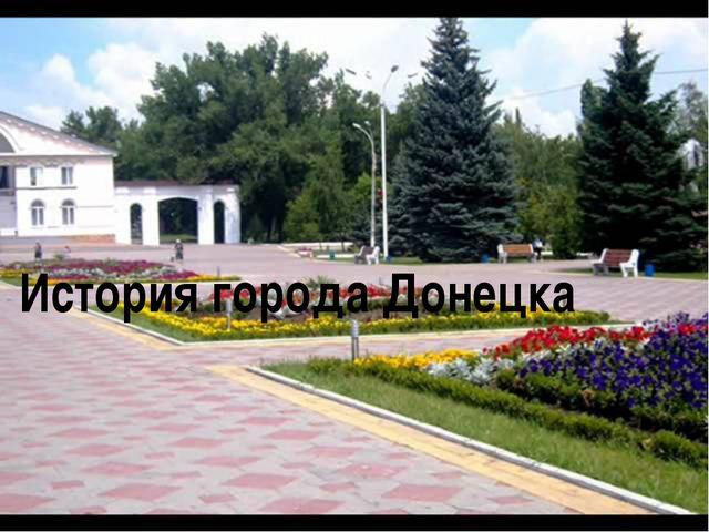 История города Донецка
