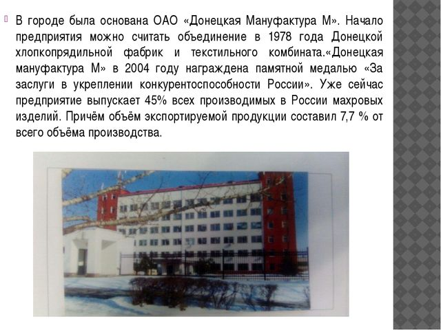 В городе была основана ОАО «Донецкая Мануфактура М». Начало предприятия можно...