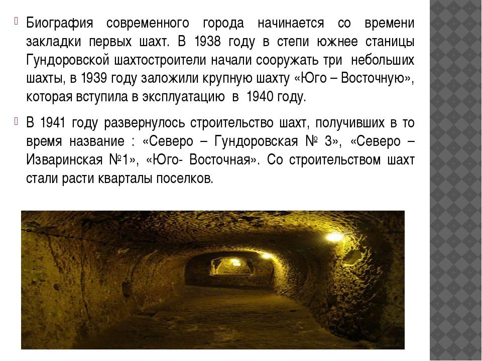 Биография современного города начинается со времени закладки первых шахт. В 1...