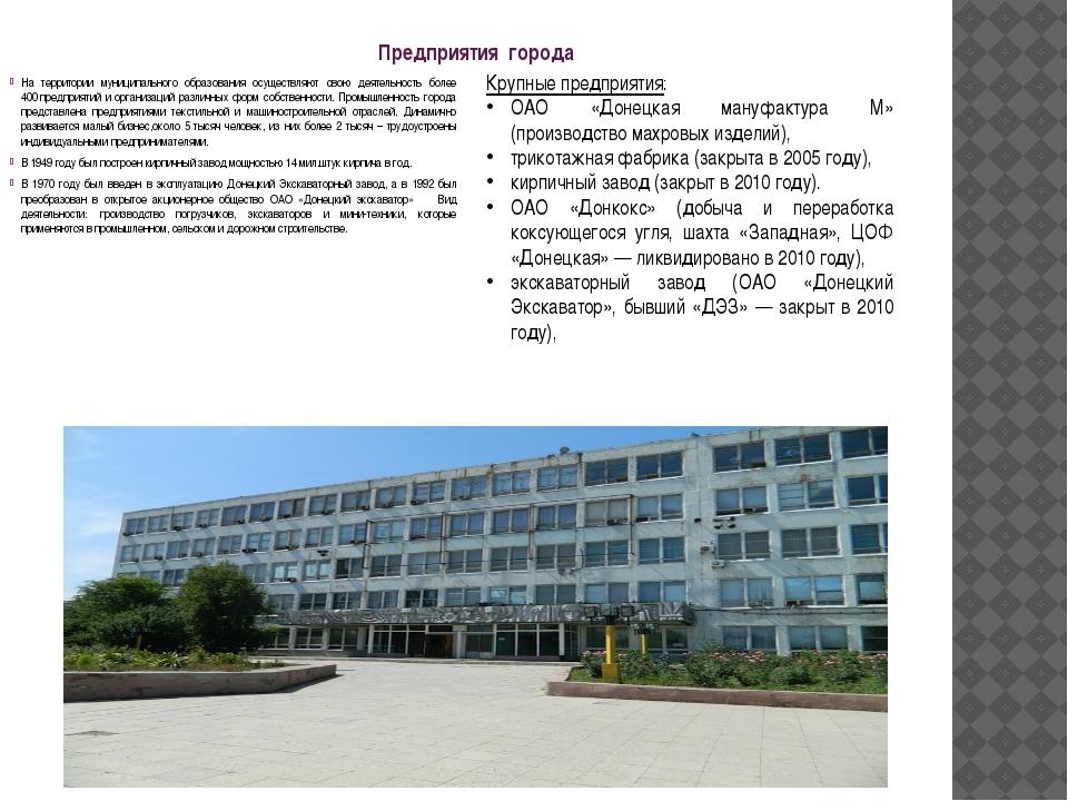 Предприятия города На территории муниципального образования осуществляют свою...