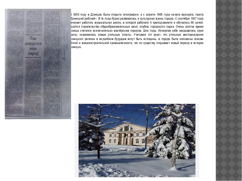 В 1956 году в Донецке была открыта типография, а с апреля 1965 года начала...