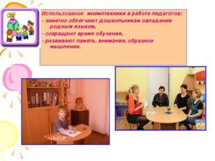 Использование мнемотехники в работе педагогов: - заметно облегчают дошкольник