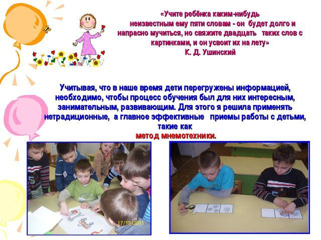 Учитывая, что в наше время дети перегружены информацией, необходимо, чтобы пр...