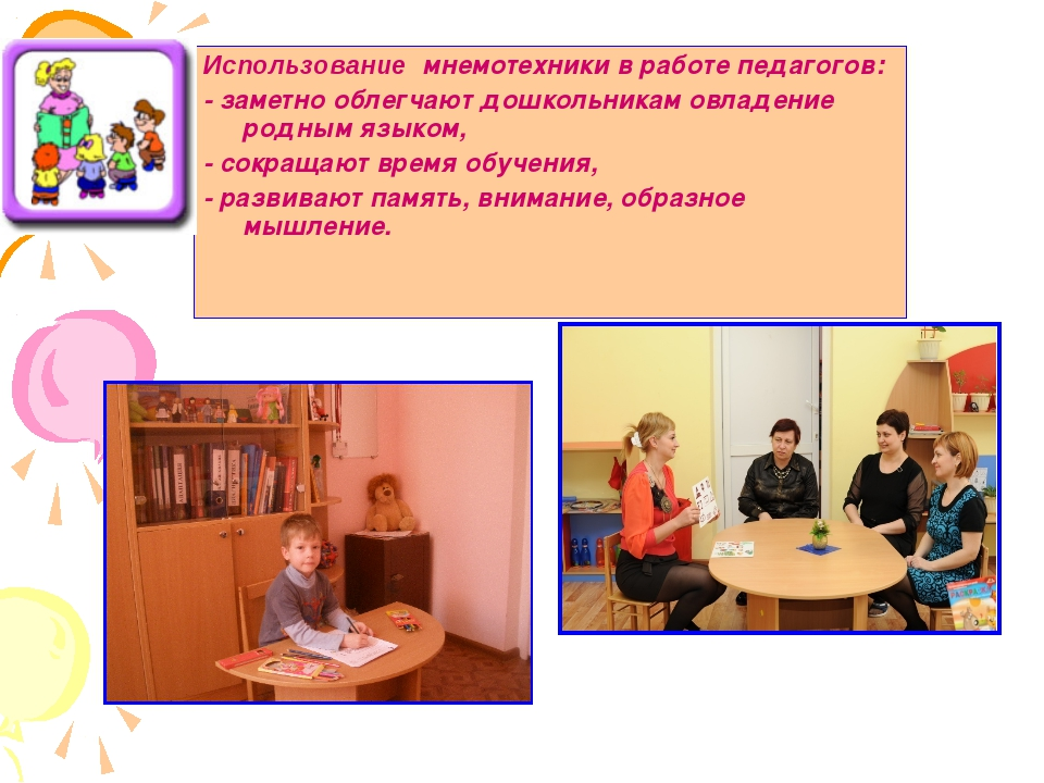 Использование мнемотехники в работе педагогов: - заметно облегчают дошкольник...